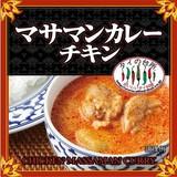 【値下げ商品】【エスニック料理】マサマンカレーチキン缶