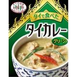 【エスニック料理】タイで食べた タイチキンカレーグリーン
