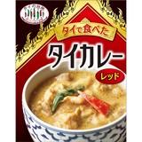 【エスニック料理】タイで食べた タイチキンカレーレッド