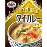 【エスニック料理】タイで食べた タイチキンカレーイエロー