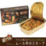 【特価】【エスニック料理】ムール貝のスモーク