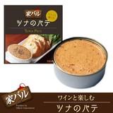 【エスニック料理】ツナのパテ