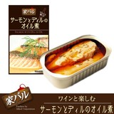 【エスニック料理】サーモンとディルのオイル煮