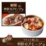 【エスニック料理】砂肝のアヒージョ