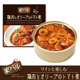 【特価】【エスニック料理】鶏肉とオリーブのトマト煮