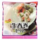 【エスニック料理】生春巻セット
