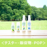 【テスター・販促POP】マムハーバルズ 共通