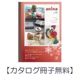 [カタログ冊子無料]anina vol 48 (クリスマス、迎春、バレンタインデー、ホワイトデー)