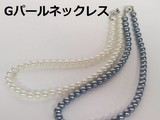 Glass Pearl Necklace Single Double