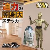 カベデコール STAR WARS(R2-D2&C-3PO)【15営業日前後発送】