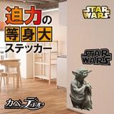 カベデコール STAR WARS(ヨーダ)【15営業日前後発送】