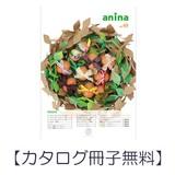 [カタログ冊子無料]anina vol 49 (レース、オーガニックコットン、デザイン花袋、etc)