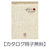 [カタログ冊子無料]リボンブック (リネン)
