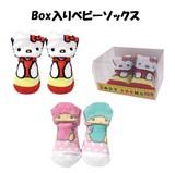 """Box入りベビーソックス(カップ入り) """"サンリオ""""#1"""