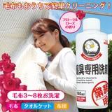 クリーニング屋さんの寝具専用洗剤<布団 毛布 タオルケット>