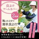 虫よけアームカバー< Insect repellent arm cover>