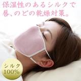 大判 潤いシルクのおやすみマスク(ポーチ付き)
