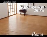【父の日】自然素材 竹ラグ「ローマ」竹カーペット 10サイズ