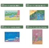 【ぼのぼの】ポストカード
