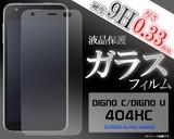 <液晶保護シール>DIGNO C・DIGNO U 404KC(ディグノ)用液晶保護ガラスフィルム
