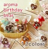 【誕生月のラッキーカラーに合わせた優しい香りのマスコット♪】アロマバースデーベア