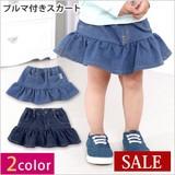 【定番商品】【SALE】50%OFF デニムニットスカート付きブルマ  キッズ ベビー服 女の子 夏