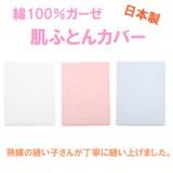 【日本製・綿100% ガーゼ 肌ふとんカバー】無地 夏の快適寝具