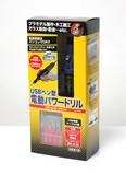USBペン型 電動パワードリル / USB電源ケーブル付属 2カラー [海外発送相談可]