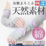 【特価対象☆お買い得商品】【数量限定】 婦人 アームカバー 天然素材 2色展開 綿タイプ