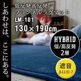 【直送可】【特許商品 2層のウレタン】低反発高反発ラグマット<130×190cm>