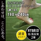【直送可】【特許商品 2層のウレタン】低反発高反発ラグマット<190×240cm>