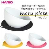 HARIO(ハリオ) maruプレ PTS-MA-PC/MY/B