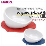 HARIO(ハリオ) にゃんプレ ショートヘアPTS-NYS-R/DBU