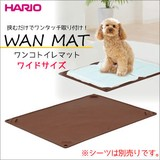 HARIO(ハリオ) ワンコトイレマット PTS-TM-CBR