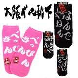 【大阪 お土産】大阪べん 靴下 黒 ソックス おもしろ 大阪土産 大阪弁 関西弁