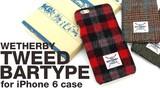 【カジュアルバーケース】Wetherby・Tweed Bartype(ツイードバー)