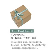 【shinzi katoh シンジカトウ】ギフト用リボン