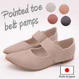 【セール価格】日本製 太めの甲ベルトがぴったりフィット♪ローヒールとんがりトゥパンプス♪