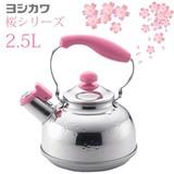 【日本製 可愛い桜シリーズ】ステンレスドリップポット/笛吹ケトル