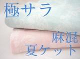(東京西川)極サラ!天然素材の麻を使った爽やかガーゼケット (シングル)