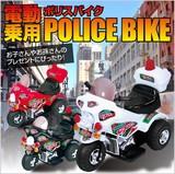 【SIS卸】◆プレゼントに最適◆3歳児◆子供用ポリスバイク◆PB301A◆限定30台◆