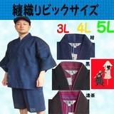 夏の纏織り甚平 新登場 ビックサイズ 3L 4L 5L