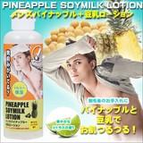 メンズパイナップル+豆乳ローション