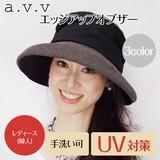 【a.v.v】エッジアップオブザー<3color・UV対策・手洗い可>