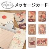 ■ポッシュリビング SALE■ メッセージカード