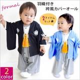【フォーマル】[再入荷]羽織 袴のイベント服 長袖ロンパース  男の子 キッズ ベビー服