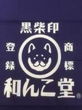 【2015年夏新作】和んこ堂プリント日本手ぬぐい<日本製>