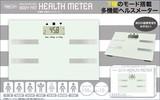 多機能・体脂肪ヘルスメーター<体重計・体脂肪計・新生活>好評発売中