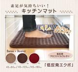 【新生活】【直送可】低反発キッチンマット3色3サイズ