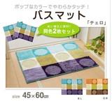 【新生活】【直送可】洗えるバスマット チェロ2色※2枚組